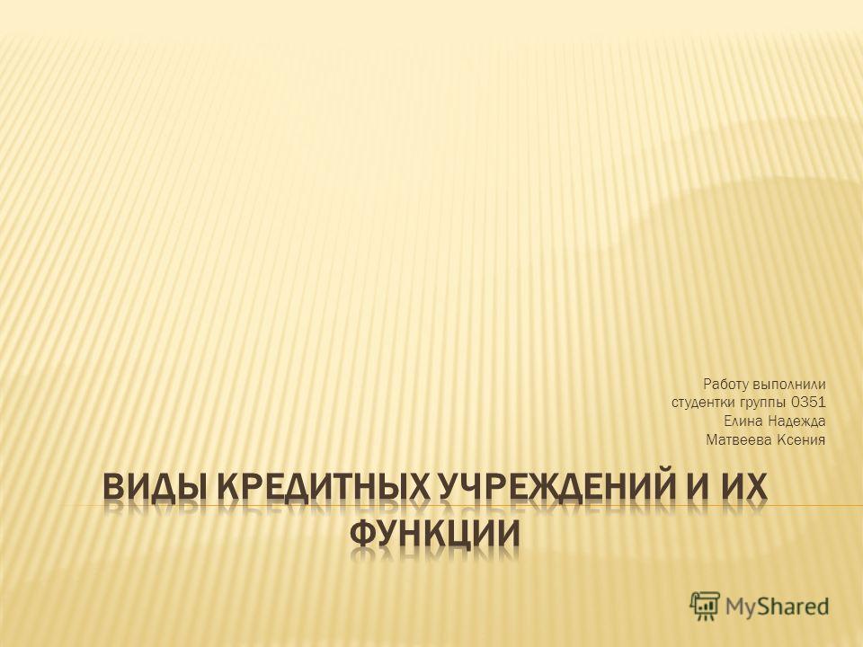 Работу выполнили студентки группы 0351 Елина Надежда Матвеева Ксения