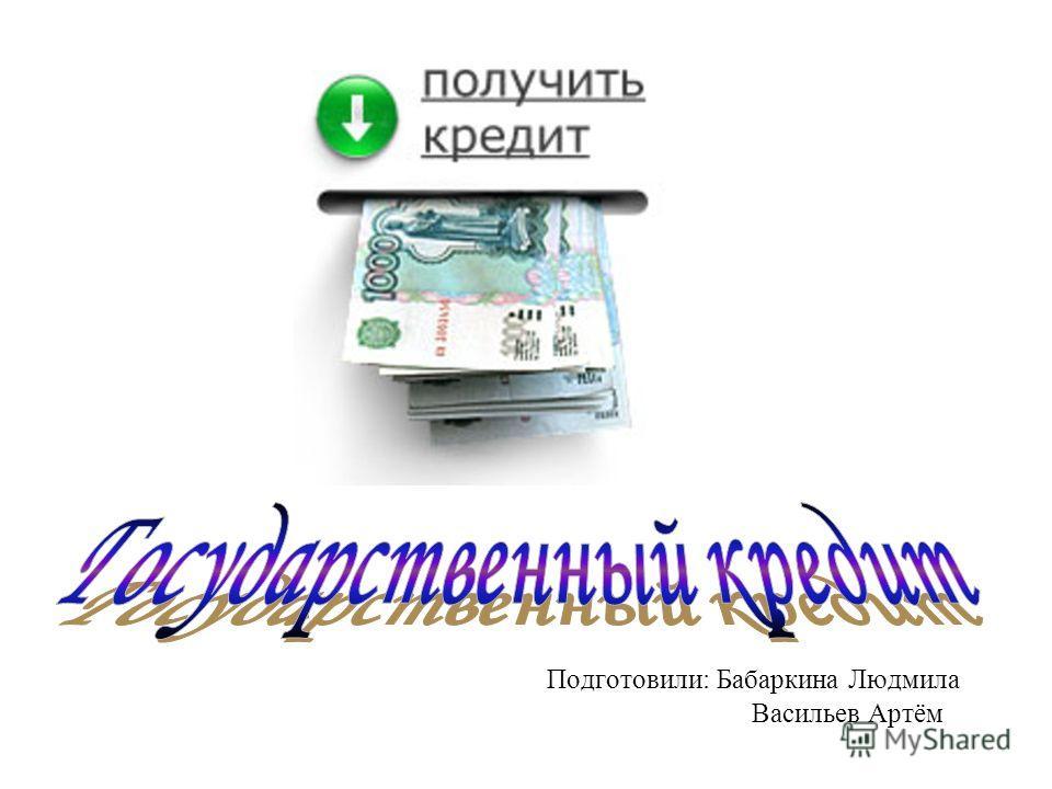 Подготовили: Бабаркина Людмила Васильев Артём