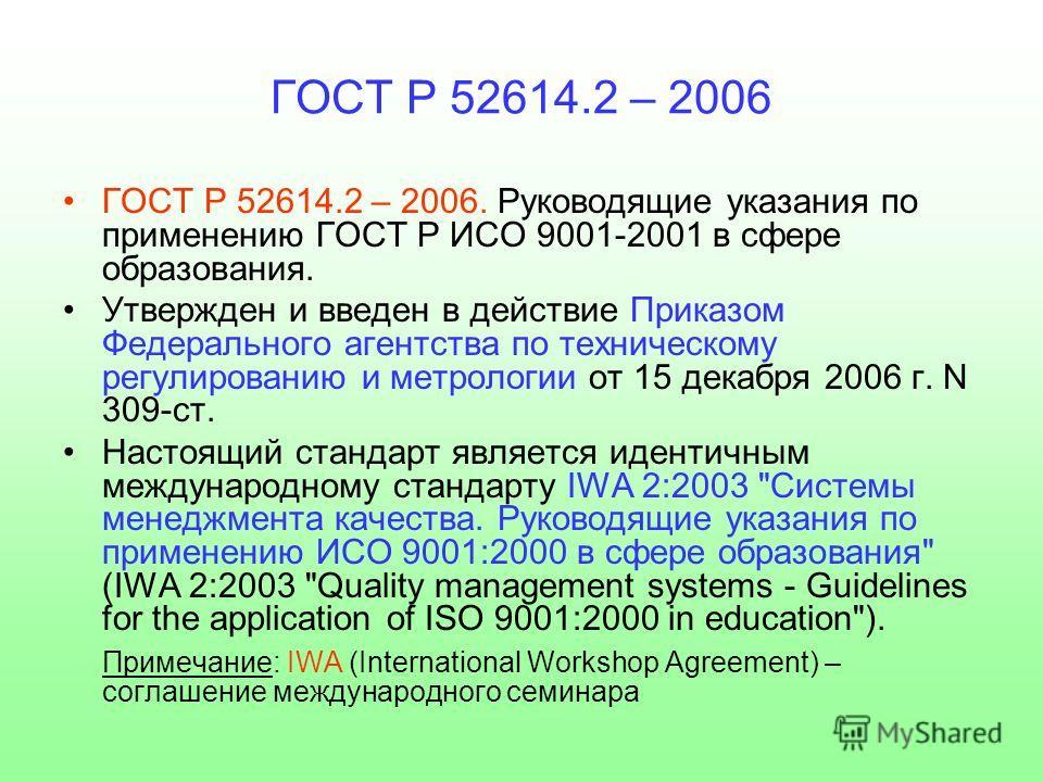 ГОСТ Р 52614.2 – 2006 ГОСТ Р 52614.2 – 2006. Руководящие указания по применению ГОСТ Р ИСО 9001-2001 в сфере образования. Утвержден и введен в действие Приказом Федерального агентства по техническому регулированию и метрологии от 15 декабря 2006 г. N