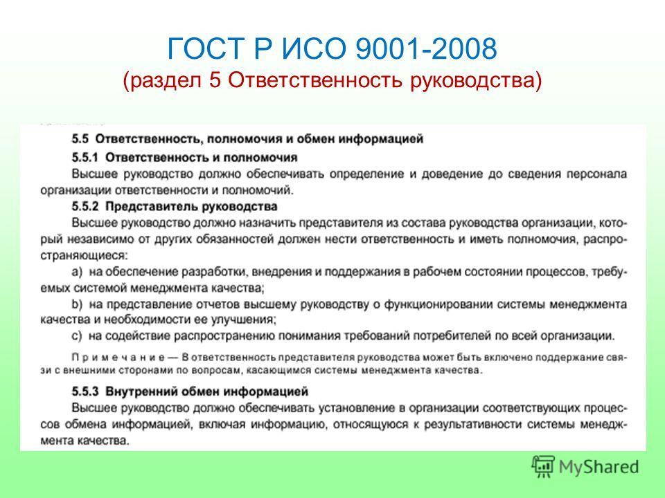 Стандарт исо 9001-2008 скачать бесплатно перечень документации для сертификации по гост р 12.0.230-2007