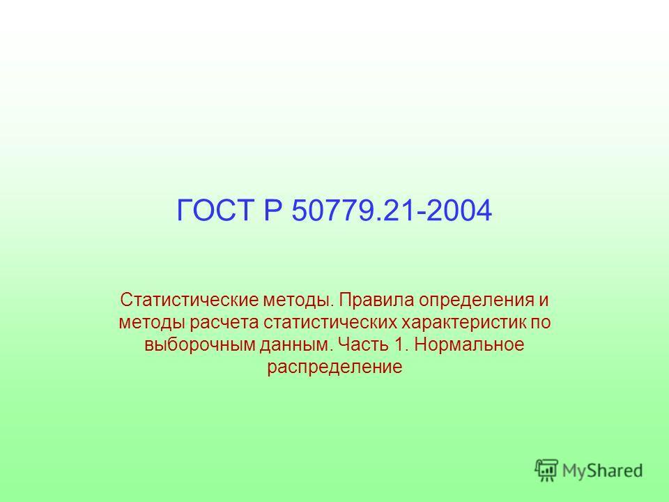 ГОСТ Р 50779.21-2004 Статистические методы. Правила определения и методы расчета статистических характеристик по выборочным данным. Часть 1. Нормальное распределение