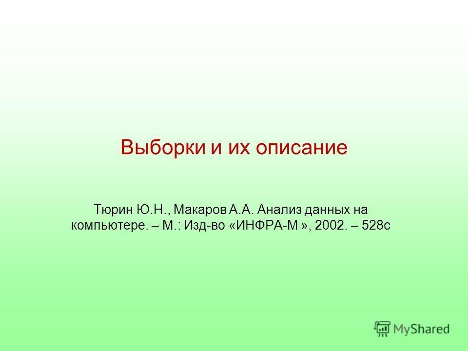 Выборки и их описание Тюрин Ю.Н., Макаров А.А. Анализ данных на компьютере. – М.: Изд-во «ИНФРА-М », 2002. – 528с