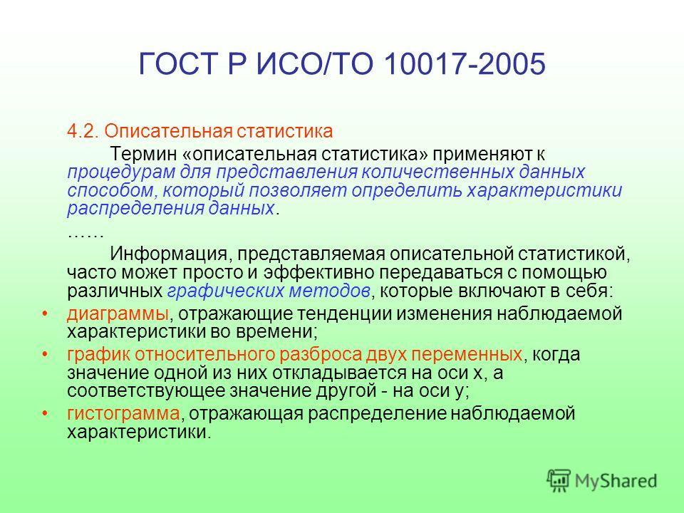 ГОСТ Р ИСО/ТО 10017-2005 4.2. Описательная статистика Термин «описательная статистика» применяют к процедурам для представления количественных данных способом, который позволяет определить характеристики распределения данных. …… Информация, представл
