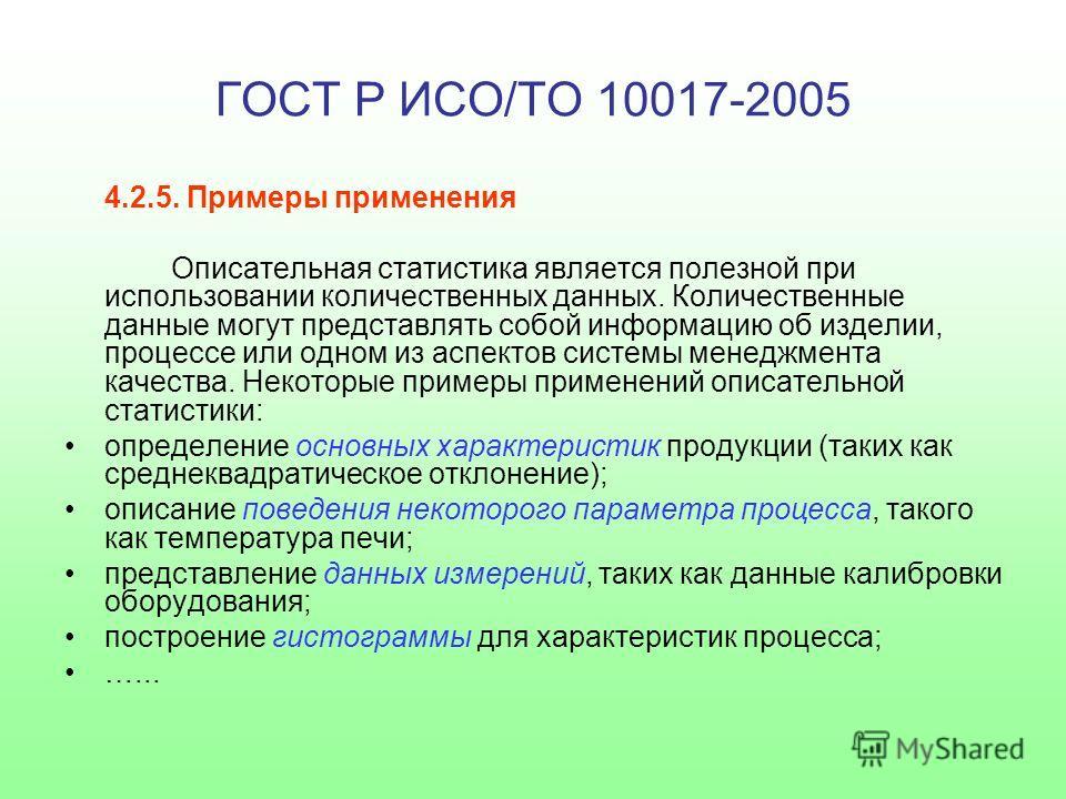 ГОСТ Р ИСО/ТО 10017-2005 4.2.5. Примеры применения Описательная статистика является полезной при использовании количественных данных. Количественные данные могут представлять собой информацию об изделии, процессе или одном из аспектов системы менеджм