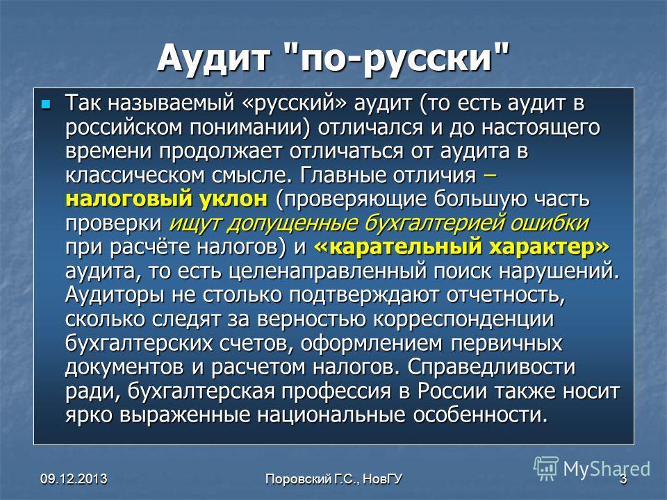 09.12.2013Поровский Г.С., НовГУ3 Аудит