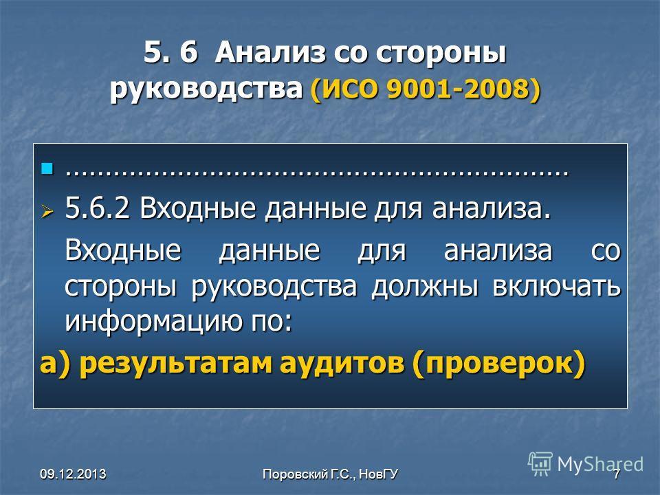 09.12.2013Поровский Г.С., НовГУ7 5. 6 Анализ со стороны руководства (ИСО 9001-2008) ……………………………………………………… ……………………………………………………… 5.6.2 Входные данные для анализа. 5.6.2 Входные данные для анализа. Входные данные для анализа со стороны руководства долж