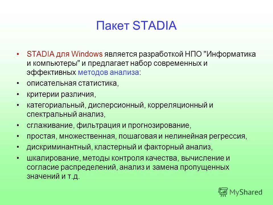Пакет STADIA STADIA для Windows является разработкой НПО