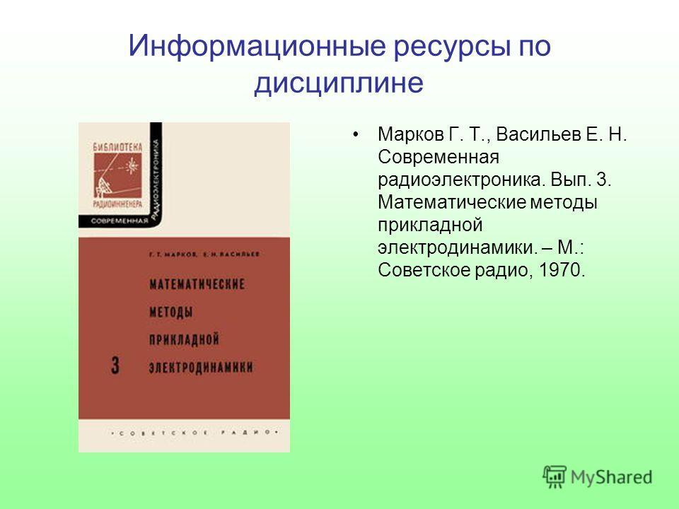 Марков Г. Т., Васильев Е. Н. Современная радиоэлектроника. Вып. 3. Математические методы прикладной электродинамики. – М.: Советское радио, 1970.