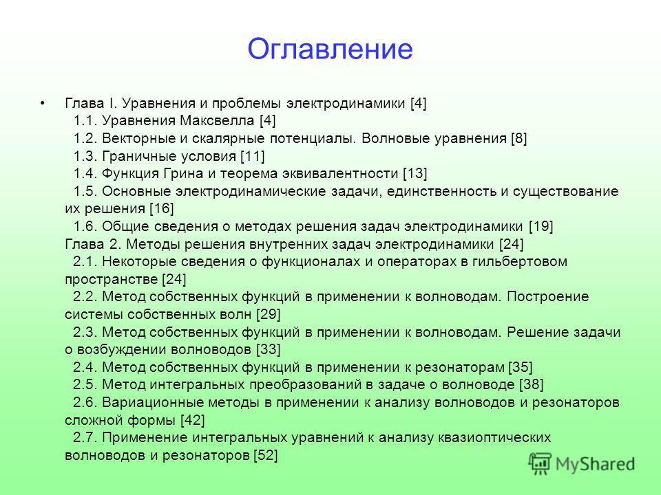 Оглавление Глава I. Уравнения и проблемы электродинамики [4] 1.1. Уравнения Максвелла [4] 1.2. Векторные и скалярные потенциалы. Волновые уравнения [8] 1.3. Граничные условия [11] 1.4. Функция Грина и теорема эквивалентности [13] 1.5. Основные электр