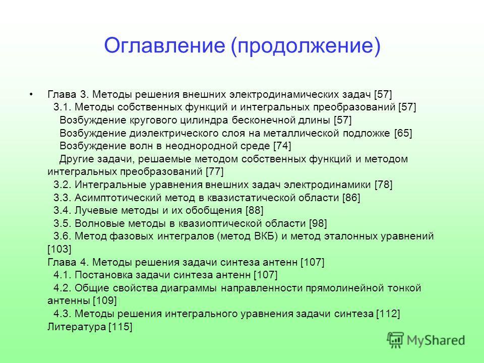 Оглавление (продолжение) Глава 3. Методы решения внешних электродинамических задач [57] 3.1. Методы собственных функций и интегральных преобразований [57] Возбуждение кругового цилиндра бесконечной длины [57] Возбуждение диэлектрического слоя на мета