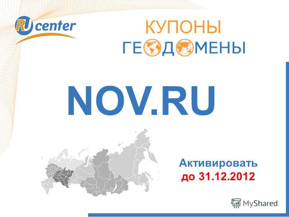 КУПОНЫ NOV.RU Активировать до 31.12.2012