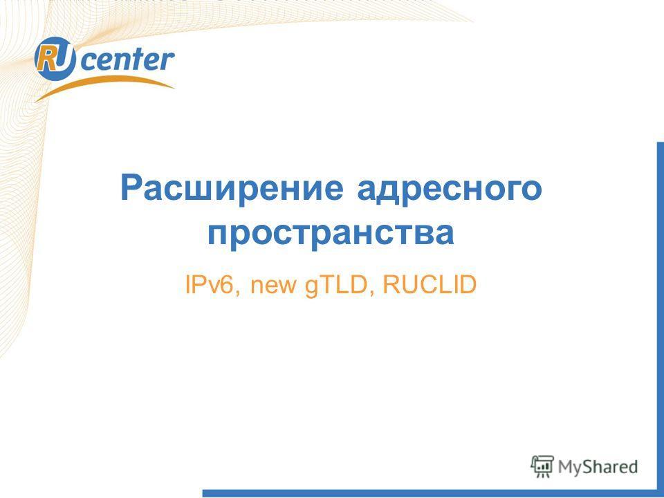 Расширение адресного пространства IPv6, new gTLD, RUCLID