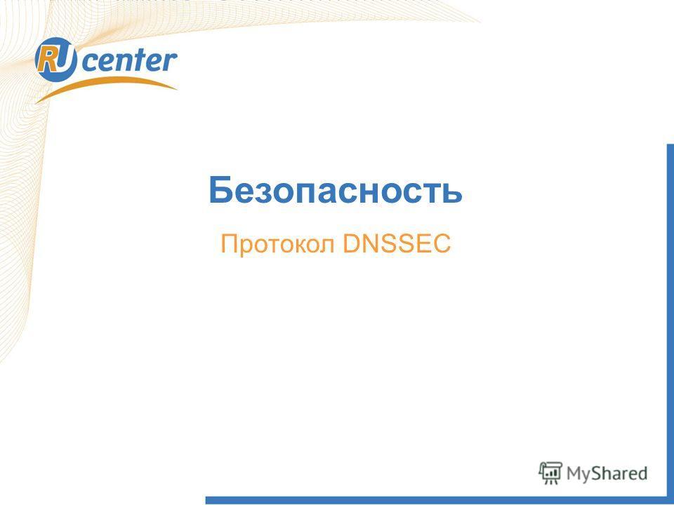 Безопасность Протокол DNSSEC