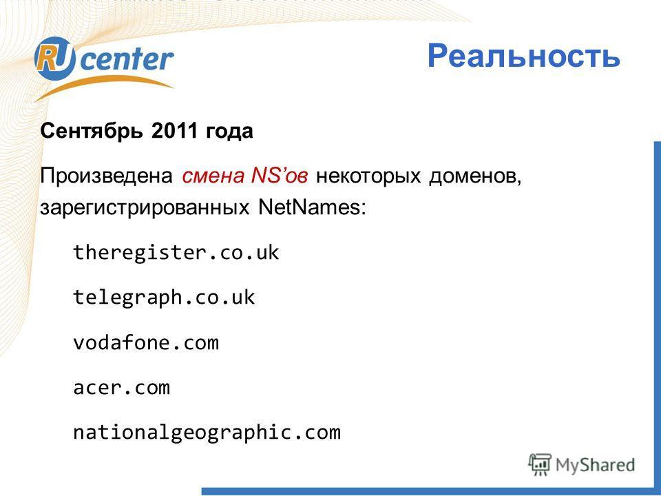 Сентябрь 2011 года Произведена смена NSов некоторых доменов, зарегистрированных NetNames: theregister.co.uk telegraph.co.uk vodafone.com acer.com nationalgeographic.com Реальность