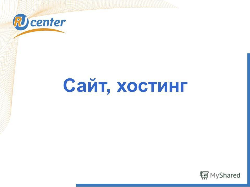 Сайт, хостинг