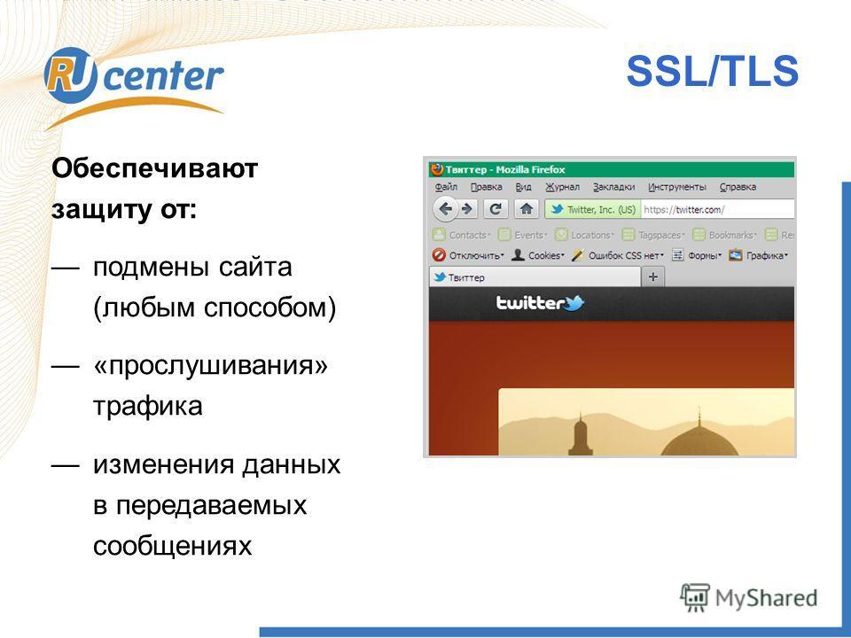 Обеспечивают защиту от: подмены сайта (любым способом) «прослушивания» трафика изменения данных в передаваемых сообщениях SSL/TLS