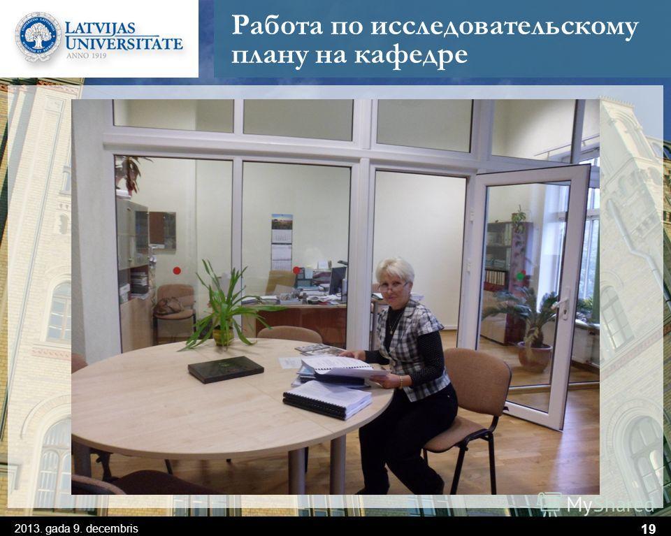 Работа по исследовательскому плану на кафедре 2013. gada 9. decembris 19