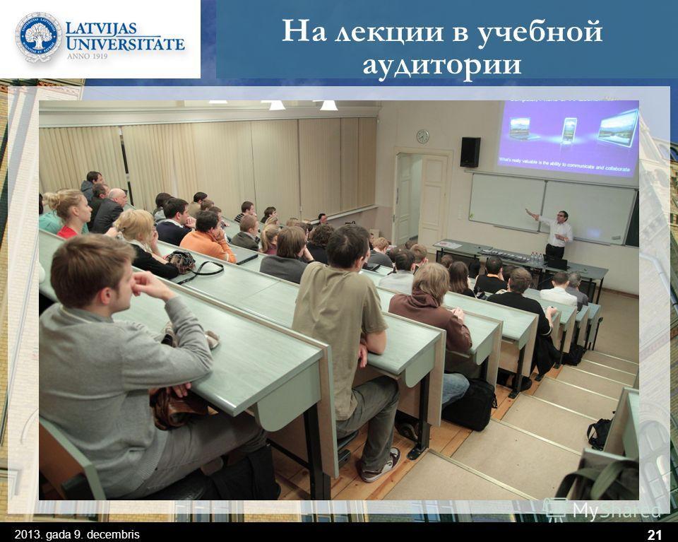 На лекции в учебной аудитории 2013. gada 9. decembris 21