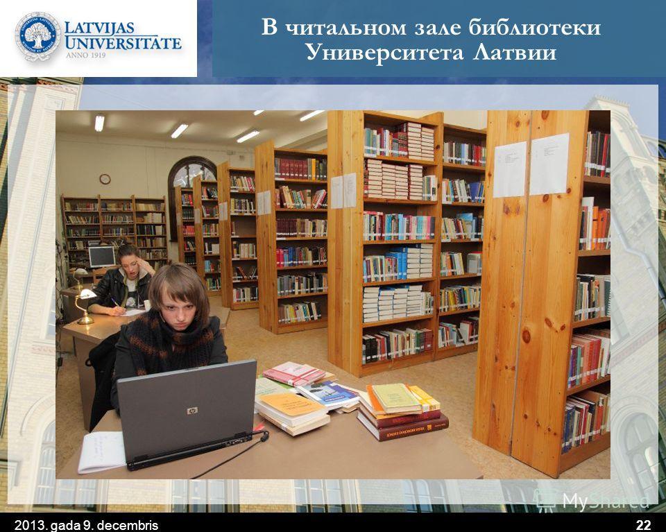 В читальном зале библиотеки Университета Латвии 2013. gada 9. decembris22