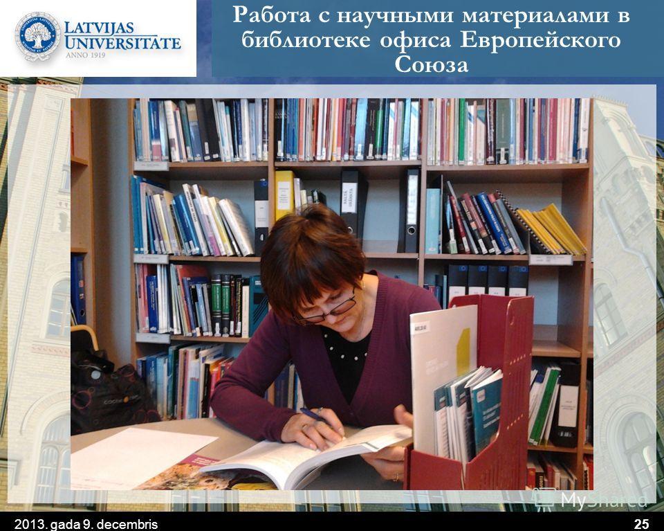Работа с научными материалами в библиотеке офиса Европейского Союза 2013. gada 9. decembris25