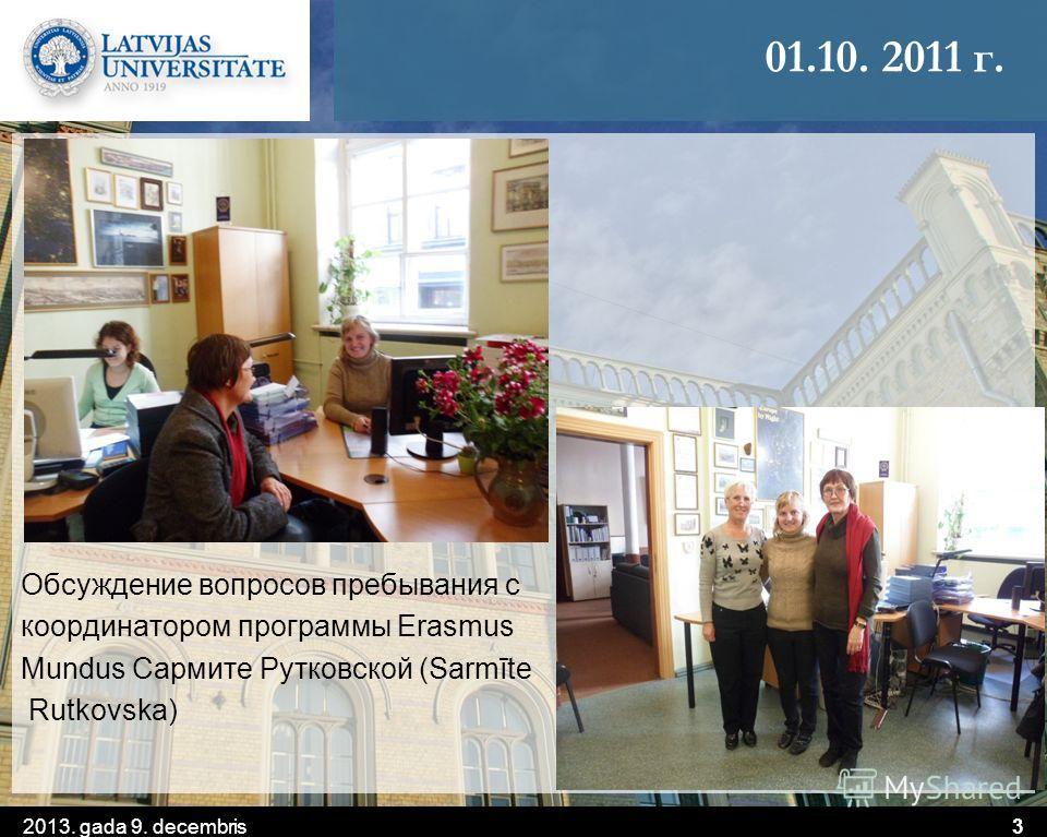 3 01.10. 2011 г. Обсуждение вопросов пребывания с координатором программы Erasmus Mundus Сармите Рутковской (Sarmīte Rutkovska)