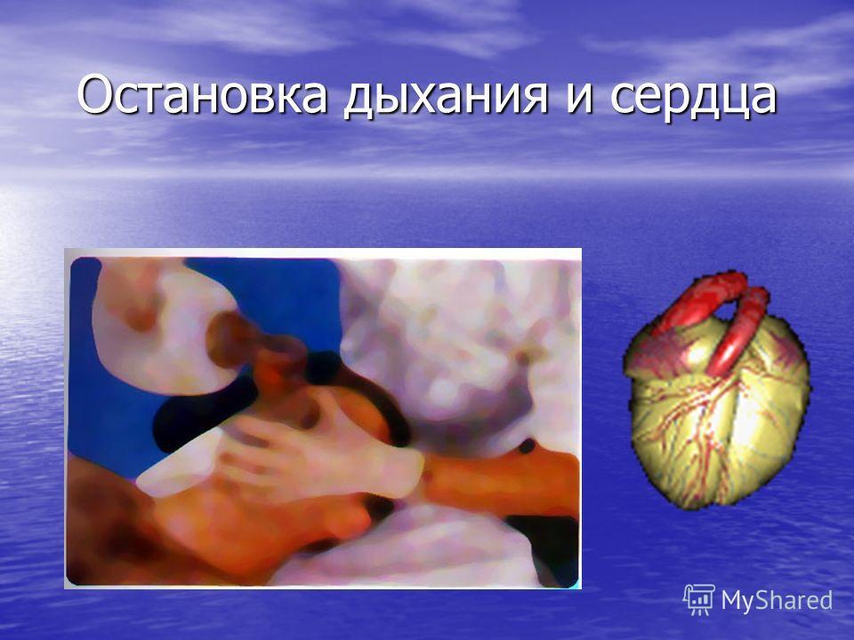 Остановка дыхания и сердца