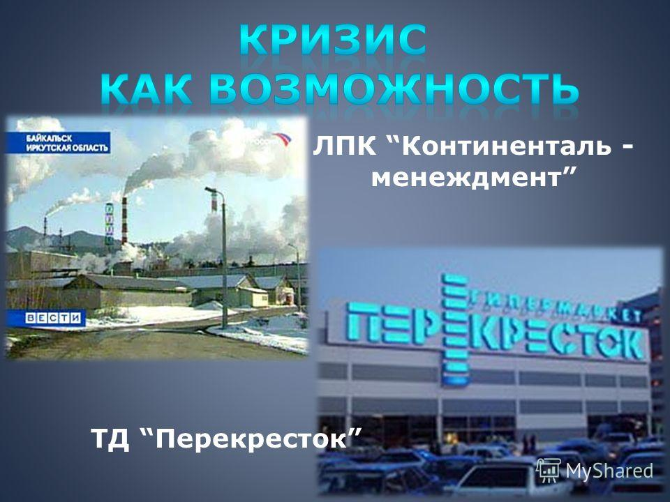 ЛПК Континенталь - менеждмент ТД Перекресток