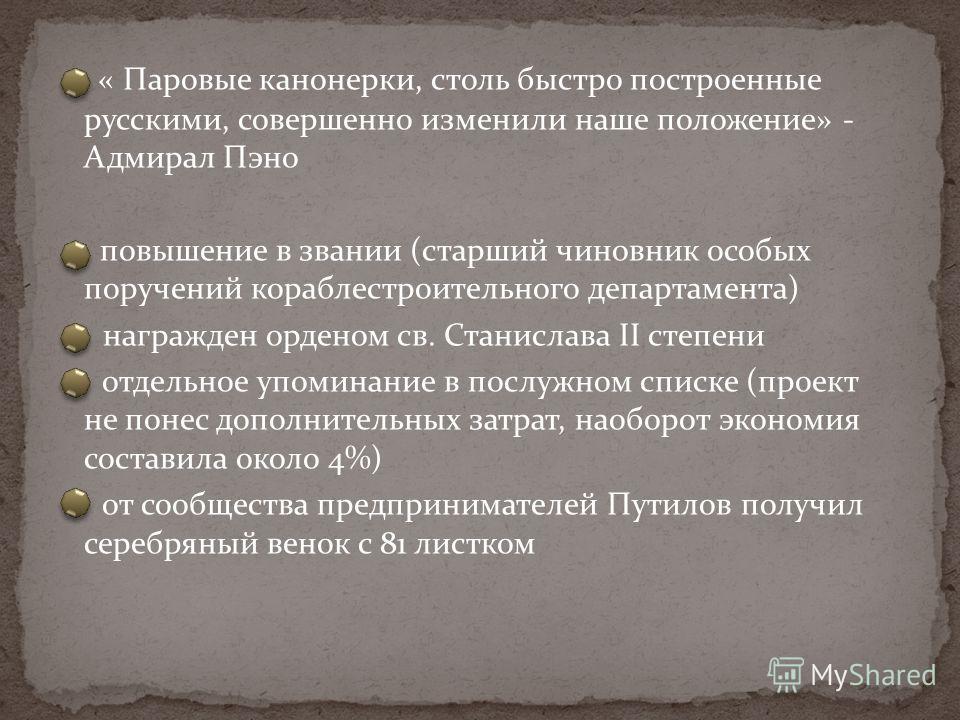 « Паровые канонерки, столь быстро построенные русскими, совершенно изменили наше положение» - Адмирал Пэно повышение в звании (старший чиновник особых поручений кораблестроительного департамента) награжден орденом св. Станислава II степени отдельное