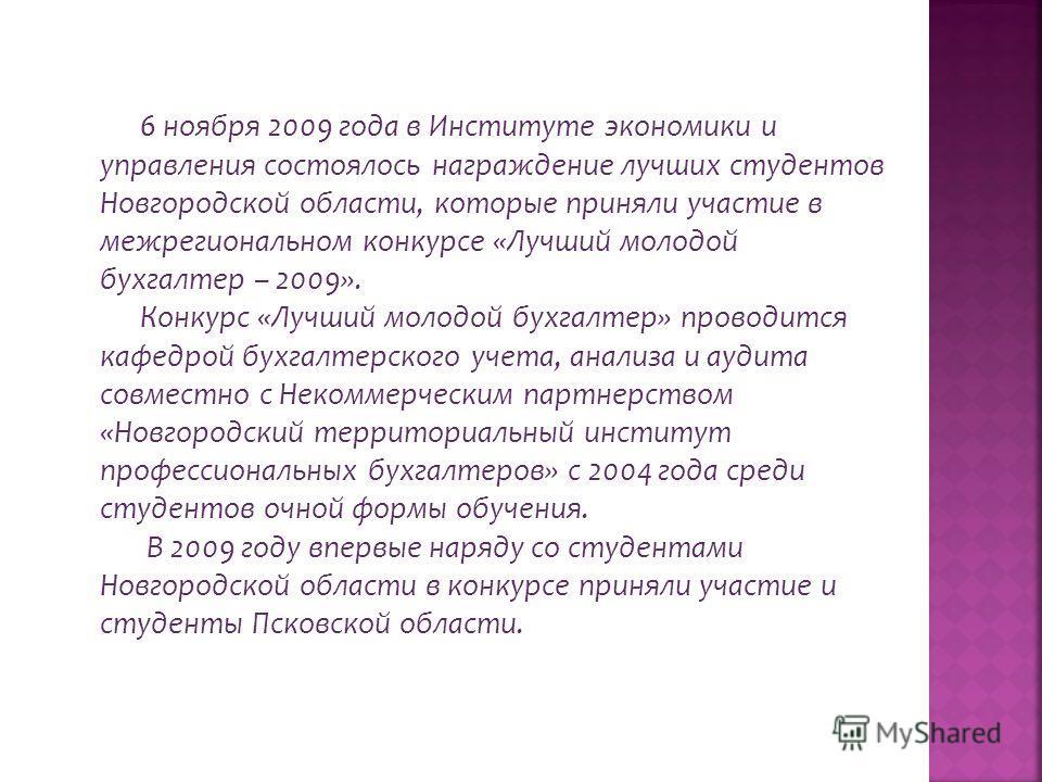 6 ноября 2009 года в Институте экономики и управления состоялось награждение лучших студентов Новгородской области, которые приняли участие в межрегиональном конкурсе «Лучший молодой бухгалтер – 2009». Конкурс «Лучший молодой бухгалтер» проводится ка