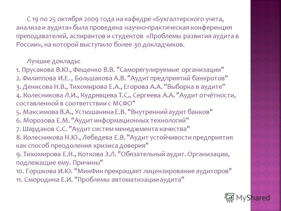 С 19 по 25 октября 2009 года на кафедре «Бухгалтерского учета, анализа и аудита» была проведена научно-практическая конференция преподавателей, аспирантов и студентов «Проблемы развития аудита в России», на которой выступило более 30 докладчиков. Луч
