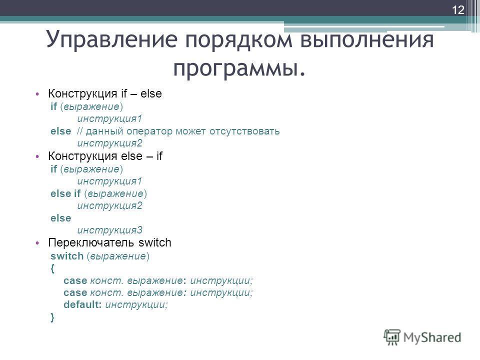 Управление порядком выполнения программы. Конструкция if – else if (выражение) инструкция1 else // данный оператор может отсутствовать инструкция2 Конструкция else – if if (выражение) инструкция1 else if (выражение) инструкция2 else инструкция3 Перек