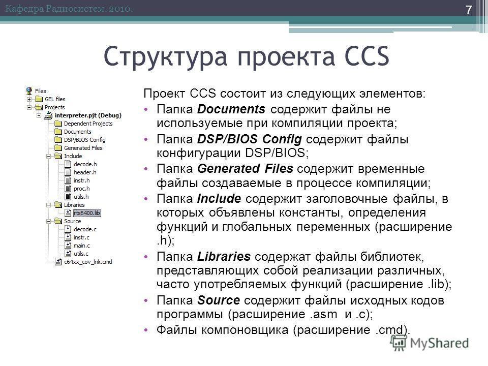 Структура проекта CCS Проект CCS состоит из следующих элементов: Папка Documents содержит файлы не используемые при компиляции проекта; Папка DSP/BIOS Config содержит файлы конфигурации DSP/BIOS; Папка Generated Files содержит временные файлы создава