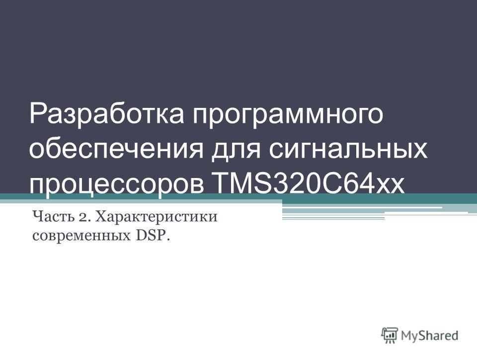 Разработка программного обеспечения для сигнальных процессоров TMS320C64xx Часть 2. Характеристики современных DSP.