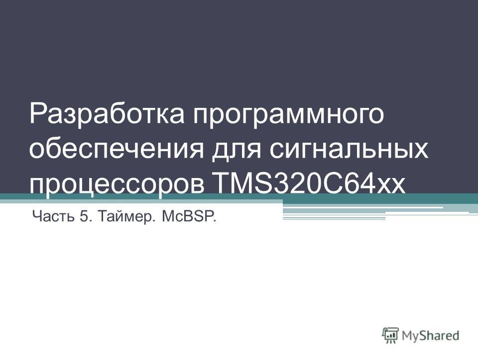 Разработка программного обеспечения для сигнальных процессоров TMS320C64xx Часть 5. Таймер. McBSP.