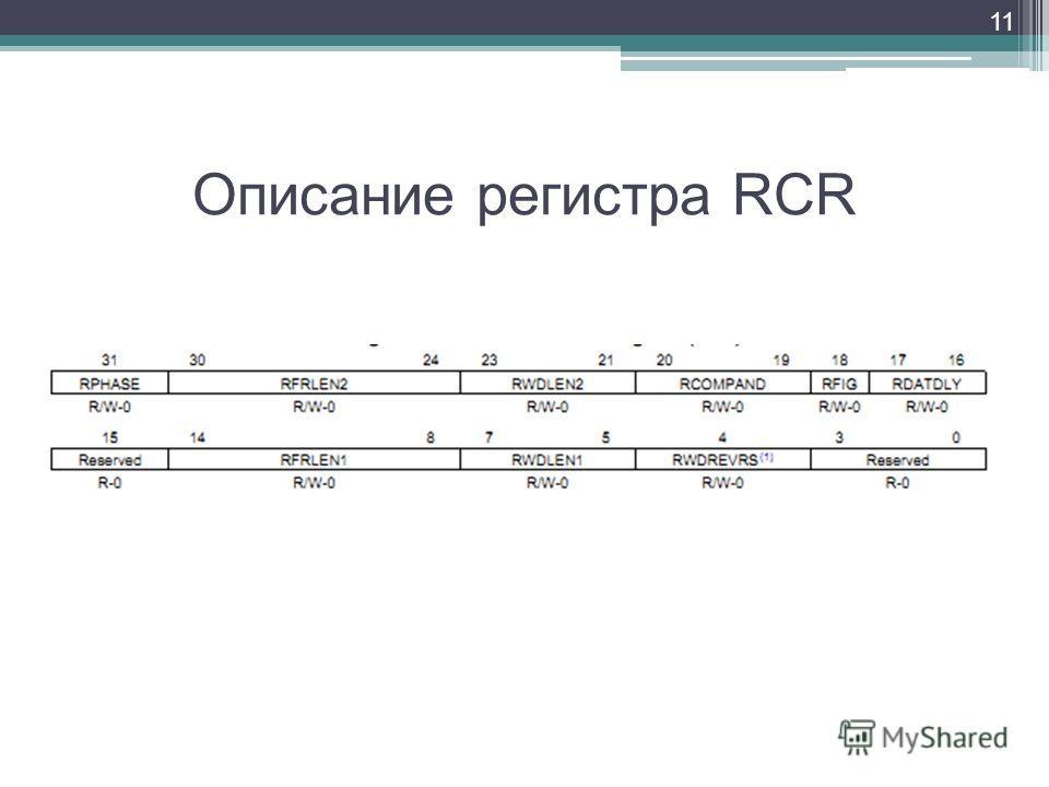 Описание регистра RCR 11