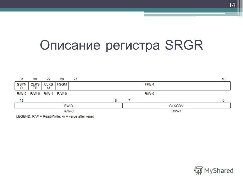 Описание регистра SRGR 14
