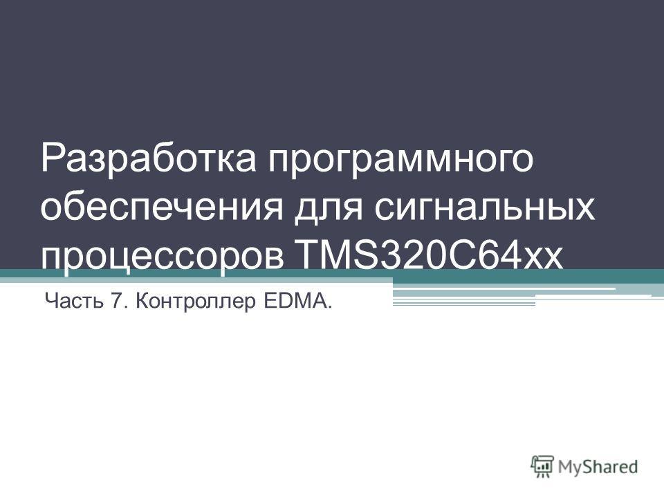 Разработка программного обеспечения для сигнальных процессоров TMS320C64xx Часть 7. Контроллер EDMA.