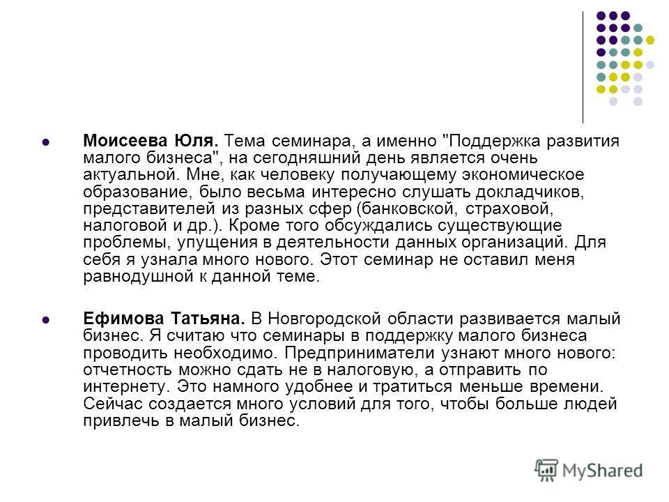 Моисеева Юля. Тема семинара, а именно