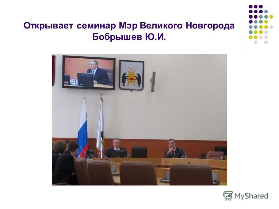 Открывает семинар Мэр Великого Новгорода Бобрышев Ю.И.