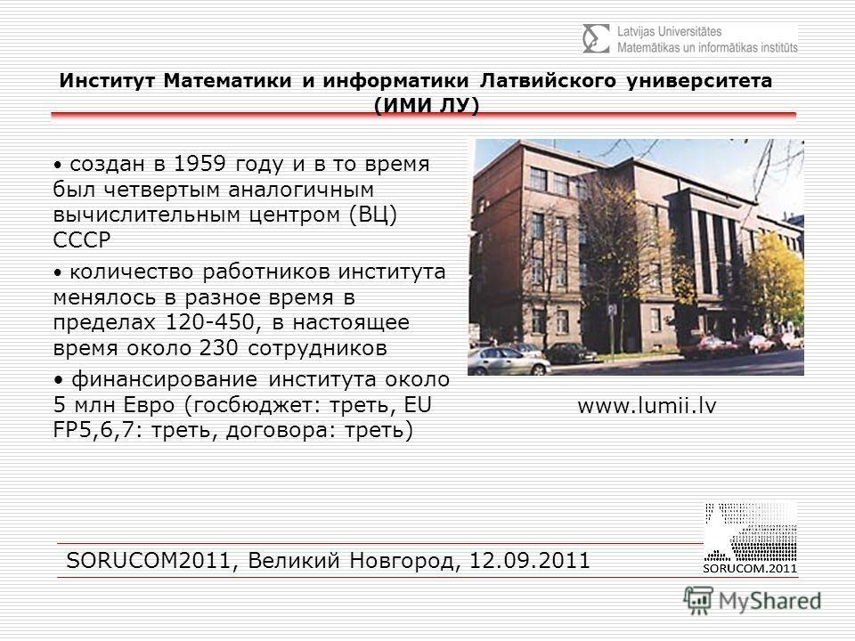 Институт Математики и информатики Латвийского университета (ИМИ ЛУ) www.lumii.lv создан в 1959 году и в то время был четвертым аналогичным вычислительным центром (ВЦ) СССР к оличество работников института менялось в разное время в пределах 120-450, в