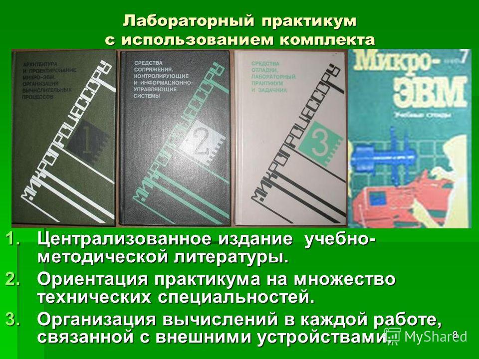 8 Лабораторный практикум с использованием комплекта 1.Централизованное издание учебно- методической литературы. 2.Ориентация практикума на множество технических специальностей. 3.Организация вычислений в каждой работе, связанной с внешними устройства