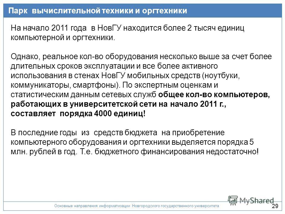 Основные направления информатизации Новгородского государственного университета 29 Парк вычислительной техники и оргтехники На начало 2011 года в НовГУ находится более 2 тысяч единиц компьютерной и оргтехники. Однако, реальное кол-во оборудования нес