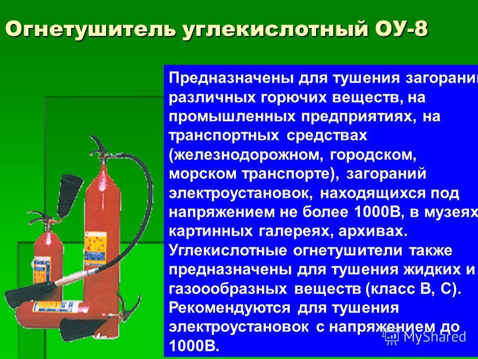 Огнетушитель углекислотный ОУ-8 Предназначены для тушения загораний различных горючих веществ, на промышленных предприятиях, на транспортных средствах (железнодорожном, городском, морском транспорте), загораний электроустановок, находящихся под напря