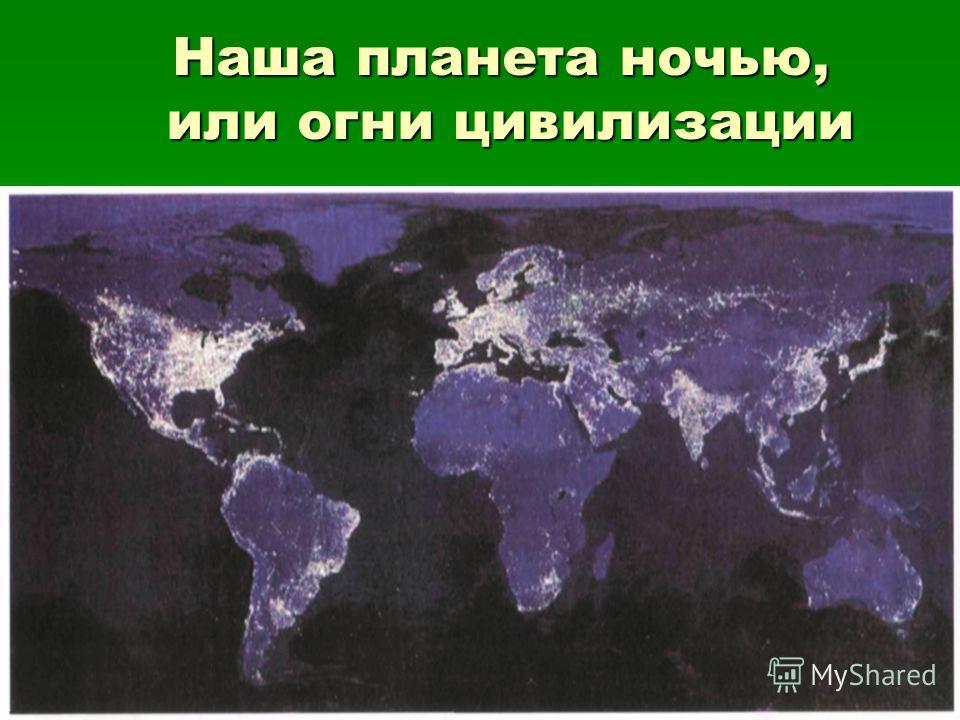 Наша планета ночью, или огни цивилизации