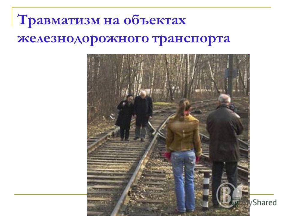 Травматизм на объектах железнодорожного транспорта