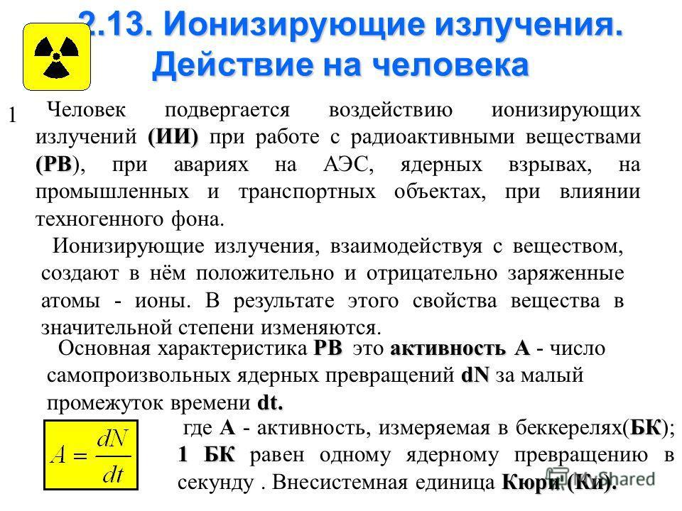 РАДИАЦИОННАЯ БЕЗОПАСНОСТЬ Доцент, зав. КБЖД Николаева Надежда Ивановна