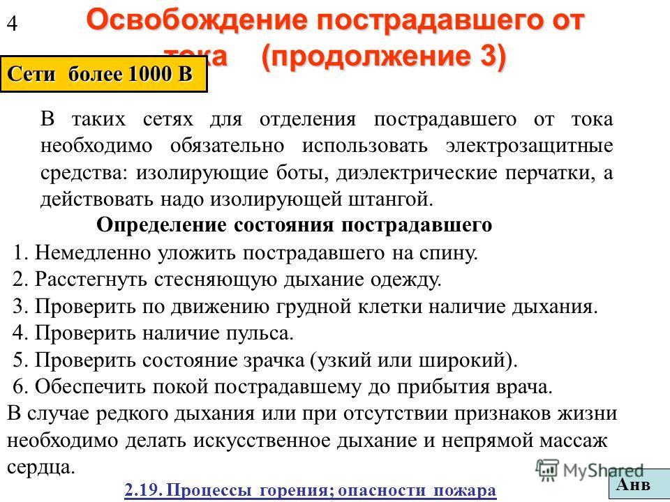 Освобождение пострадавшего от тока (продолжение 2) Рис. 45 3 Анв