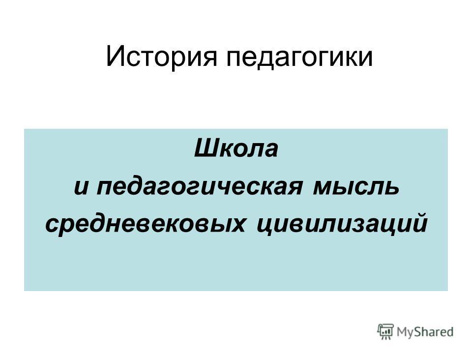 История педагогики Школа и педагогическая мысль средневековых цивилизаций
