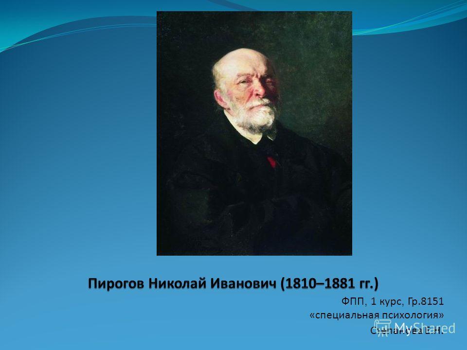 ФПП, 1 курс, Гр.8151 «специальная психология» Степанова Е.Н.