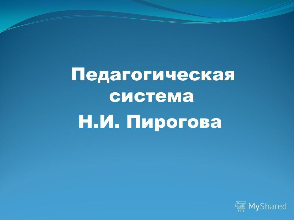 Педагогическая система Н.И. Пирогова